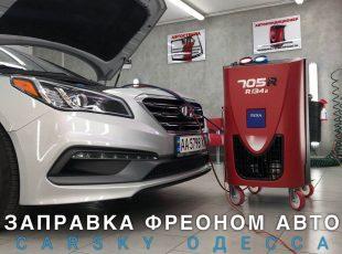 zapravka-avtokondicionera-kiev-carsky