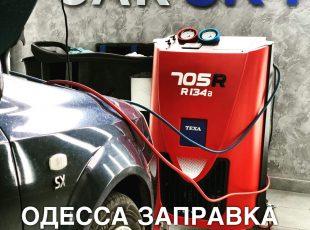 zapravka-kondicionera-avto-kiev-carsky